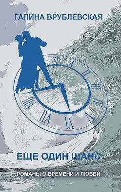 Галина Врублевская - Еще один шанс (сборник)