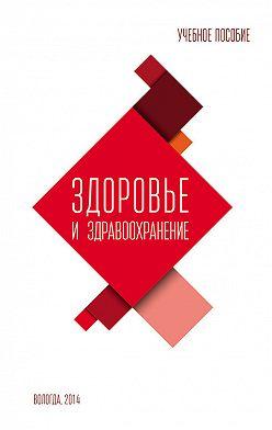 Александра Шабунова - Здоровье и здравоохранение. Учебное пособие