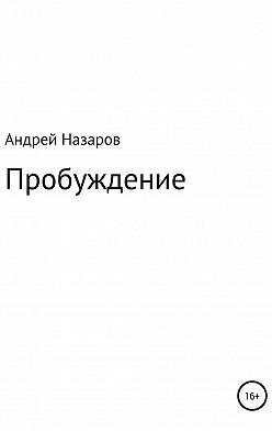 Андрей Назаров - Пробуждение