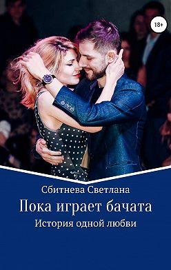 Светлана Сбитнева - Пока играет бачата