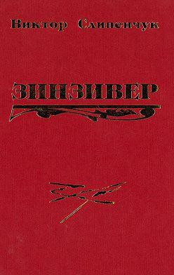 Виктор Слипенчук - Зинзивер