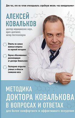 Алексей Ковальков - Методика доктора Ковалькова в вопросах и ответах