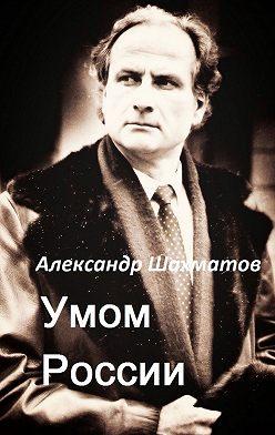 Александр Шахматов - Умом России
