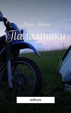 Майя Новик - Паломники. Повесть