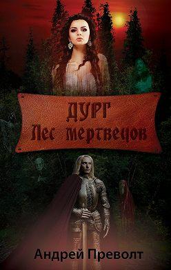 Андрей Преволт - Дург. Лес мертвецов