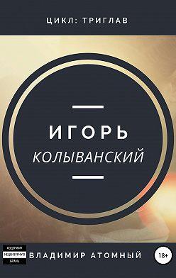 Владимир Атомный - Игорь Колыванский