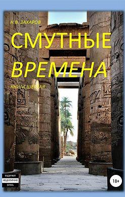 Николай Захаров - Смутные времена. Книга 6