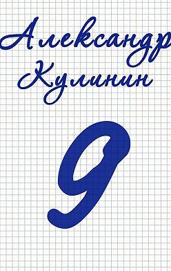 Александр Кулинин - 9