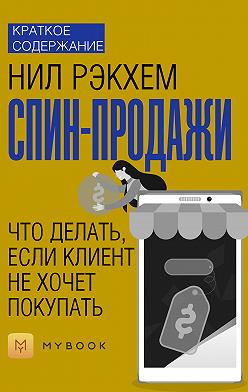 Евгения Чупина - Краткое содержание «СПИН-продажи. Что делать, если клиент не хочет покупать»