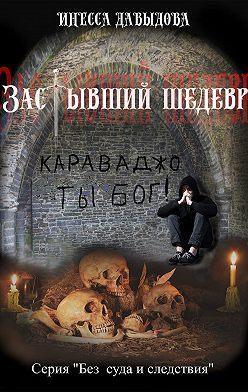 Инесса Давыдова - Застывший шедевр