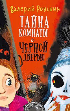 Валерий Роньшин - Тайна комнаты с чёрной дверью
