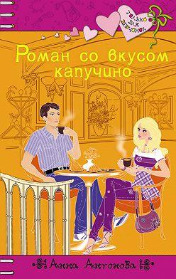 Анна Антонова - Роман со вкусом капучино