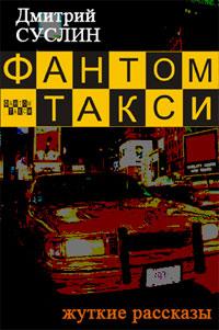 Дмитрий Суслин - Фантом-такси (сборник рассказов)