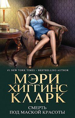 Мэри Хиггинс Кларк - Смерть под маской красоты (сборник)
