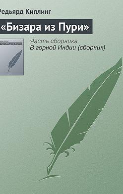 Редьярд Киплинг - «Бизара из Пури»