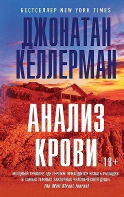 Джонатан Келлерман - Анализ крови