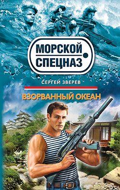 Сергей Зверев - Взорванный океан