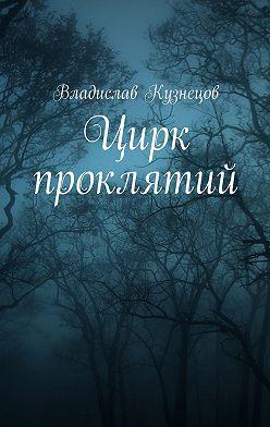 Владислав Кузнецов - Цирк проклятий