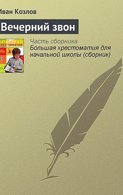 Иван Козлов - Вечерний звон