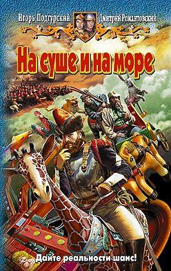 Игорь Подгурский - На суше и на море