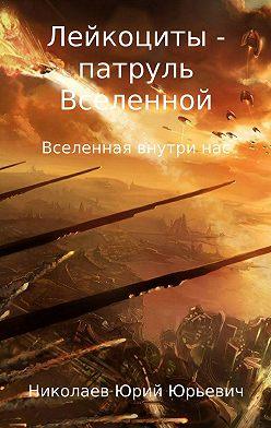 Юрий Николаев - Лейкоциты – патруль Вселенной