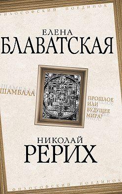 Елена Блаватская - Шамбала. Прошлое или будущее мира?