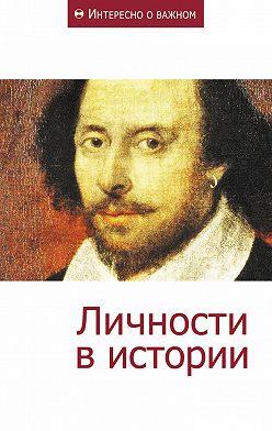 Сборник статей - Личности в истории