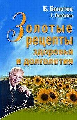 Борис Болотов - Золотые рецепты здоровья и долголетия