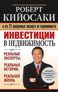 Роберт Кийосаки - Инвестиции внедвижимость