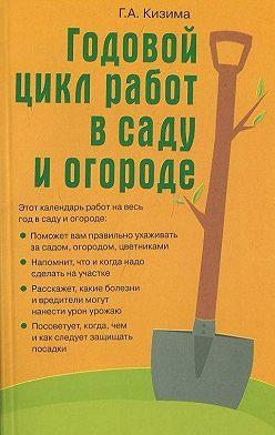 Галина Кизима - Годовой цикл работ в саду и огороде