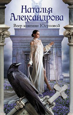 Наталья Александрова - Веер княгини Юсуповой
