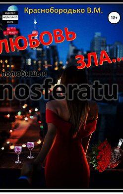 Валерий Краснобородько - Любовь зла…