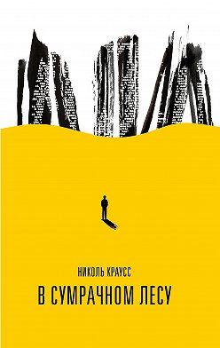 Николь Краусс - В сумрачном лесу