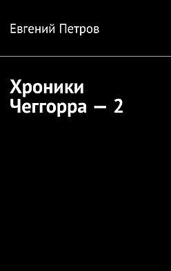 Евгений Петров - Хроники Чеггорра – 2