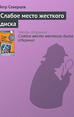 Петр Северцев - Слабое место жесткого диска