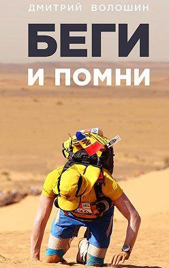 Дмитрий Волошин - Беги и помни