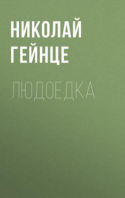 Николай Гейнце - Людоедка
