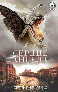 Сергей Гавриленко - Сердце Ангела