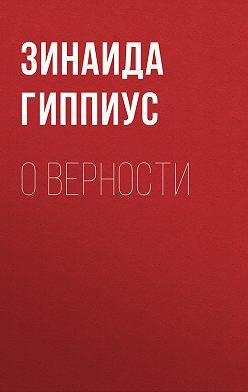 Зинаида Гиппиус - О верности