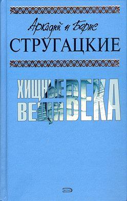 Аркадий и Борис Стругацкие - Благоустроенная планета