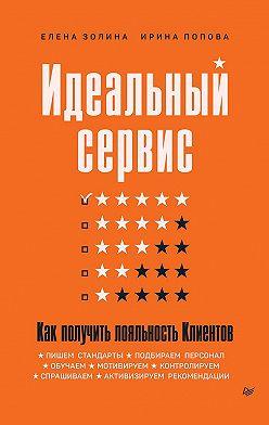 Елена Золина - Идеальный сервис. Как получить лояльность Клиентов