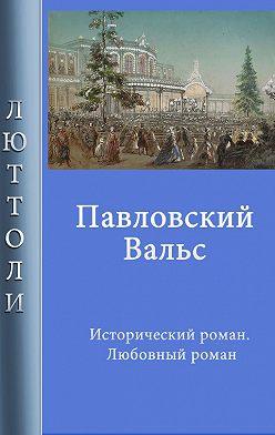 Люттоли - Павловский вальс