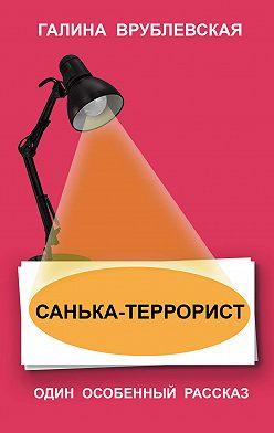 Галина Врублевская - Санька-террорист