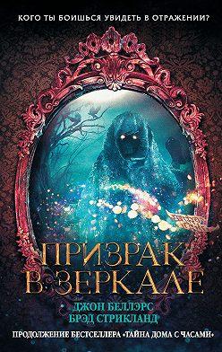 Джон Беллэрс - Призрак в зеркале