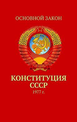 Тимур Воронков - КонституцияСССР. 1977г.
