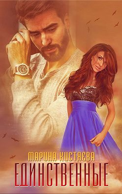 Марина Кистяева - Единственные