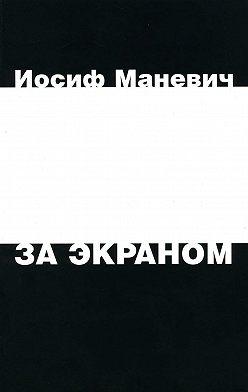 Иосиф Маневич - За экраном