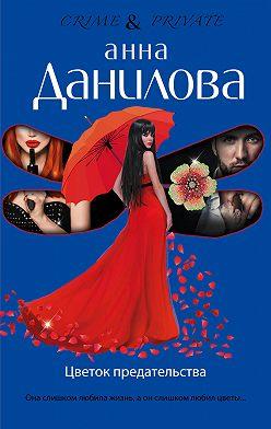 Анна Данилова - Цветок предательства