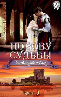 Лилия Подгайская - По зову судьбы