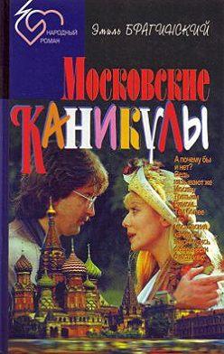 Эмиль Брагинский - Почти смешная история